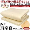布団肩楽寝 DX (single long /100 *210cm) ivory fs3gm with healthy futon which Tokyo Nishikawa / 肩楽寝 DX mattress Tokyo Nishikawa Sleepcomfy (スリープコンフィ) X 肩楽寝 DELUXE doctor recommends with floor floor