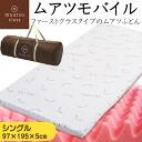 Nishikawa ムアツモバイル MC1148 single (97*195* thickness 5cm) Nishikawa ムアツ futon ムアツ mail order Rakuten greeting cards sent in the late summer of the Showa era