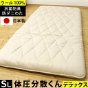Domestic luxury France wool 100% mattress body pressure dispersion-Deluxe single long mattress / kneeling bedding 敷きぶとん bedding 敷ぶとん / Pan futons / futon / しきぶとん / wool