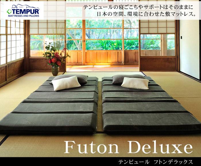 テンピュール フトンデラックス テンピュールの寝ごこちやサポートはそのままに日本の空間、環境に合わせた敷マットレス