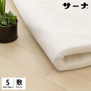 """Without can wash it, and 3 clean laminar structure being steamed """"サーナ"""" ダニマイティトップ わた use-proof; comfortable mattress サーナシングル (100*200cm) domestic production fs3gm"""