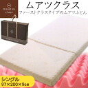 Nishikawa ムアツクラス MC1188 single (97*200* thickness 9cm) Nishikawa ムアツ futon ムアツ of the Showa era