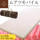 Nishikawa ムアツモバイル MC3148 single (97*195* thickness 5cm) Nishikawa ムアツ futon ムアツ mail order Rakuten of the Showa era