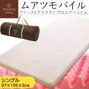 Nishikawa ムアツモバイル MC3148 single (97*195* thickness 5cm) Nishikawa ムアツ futon ムアツ mail order Rakuten greeting cards sent in the late summer of the Showa era