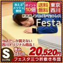 fs3gm with the Tokyo Nishikawa Nishikawa /3 つ fold mattress Festa (festival) three fold profile mattress single size (97*195* thickness 9cm) two years certificate