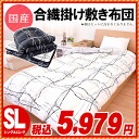 Review campaign domestic screen print synthetic seat mattress set, single long, made in Japan