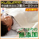 Japanese Imabari from KuSu POP paletone non-additive 3 gauze (single / 140 x 190 cm) natural Imabari towel / gauze / ガーゼブランケット / triple weave