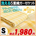 5 Heavy woven ガーゼケット check pattern single ( 140 × 190 cm ) five heavy woven / 5 ガーゼケット / 5-gauze / blanket