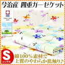 Japanese Imabari marked 100% cotton 4 quadruple-layer Gauze gauze 'Sara' single (approximately 140 x 190 cm) summer Imabari towel