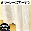 "Watch 100* レースカ - ten curtain カ - ten ""new Sera"" width length 133cm/2 枚組 with the mirror function that is hard to be able to see the room from the outside at mirror lace curtain dot pattern white noon; mail order Rakuten"