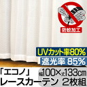 "Watch 100* かーてん / カ - ten / カ - ten /curtain width length 133cm/2 枚組 made in 85% of lace curtain mosquito processing & UV cut rate 80%, shading rate lace curtain ""エコノ"" Japan-proof; white"