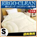 니 시카와 리빙 국산 ERGO-CLEAN (エルゴクリーン) 방수이 불 (싱글 롱 사이즈/150 * 210cm)