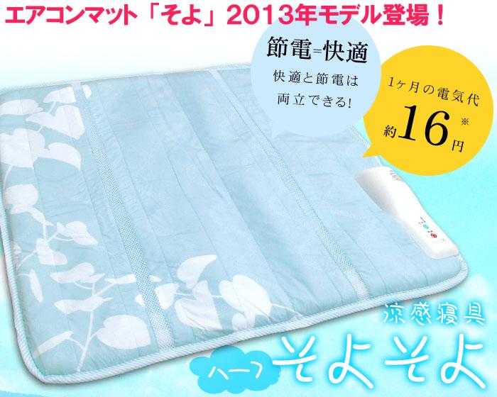 涼感寝具「そよそよ」エアコンマットそよ2013年モデル