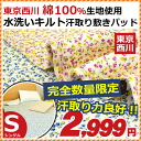 It is a review after the arrival to the product! It is [fs04gm] in pad single 100*205cm summer I spread it, and to leave the pat washing in water cotton 100% washing in water kilt colored pattern that there is a difficulty in a little with pad with pad f