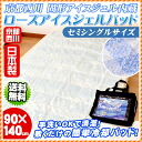 38% OFF domestic production Nishikawa / Kyoto Nishikawa ice gel pad semi-single (90*130cm) hand-washing is possible! Pad back honeycomb mesh specifications cool mat / gel mat / feeling of cold / cooling mat / gel pad with 100% of dress material cotton re