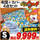 Duvet set set single-Specter watch quilt mattress quilt cover mattress cover 4 points set duvet domestic duvet cover made in China, made in Japan