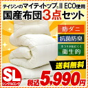 Japanese emperor who mighty top II ECO SEK antibacterial and anti-mite clean 3 Duvet set quilt + mattress + pillow single long | set bedding bedding set set duvet set cloth Orchestra 3-point set duvet set plain white natural simple