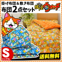 Specter watch duvet set single quilt mattress 2 pieces | Givagnan coma's whisper futons pair fabric wing anime toy hung kneeling BANDAI Bandai