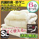 Write a review now and the 300 yen discount! Made in Japan mighty top 2 antibacterial anti-mite processing less out of the dust synthetic duvet set 7-piece set single long cover kneeling pad with