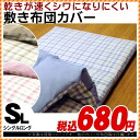 Mattress cover single long ( 105 × 215 cm ) Plaid
