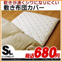 Mattress cover single long (105*215cm) dot pattern fs3gm