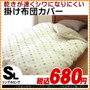 Quilt cover single long ( 150 x 210 cm ) pattern dots