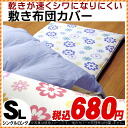 Cover fs3gm with futon cover / with flower pattern / mattress cover / which mattress cover single long (105*215cm) floral design-colored sax / pink has a cute floor floor