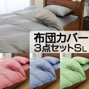 Reversible duvet cover 3 points set duvet cover set single long table gingham check back solid color, color is brown or red or green or Navy