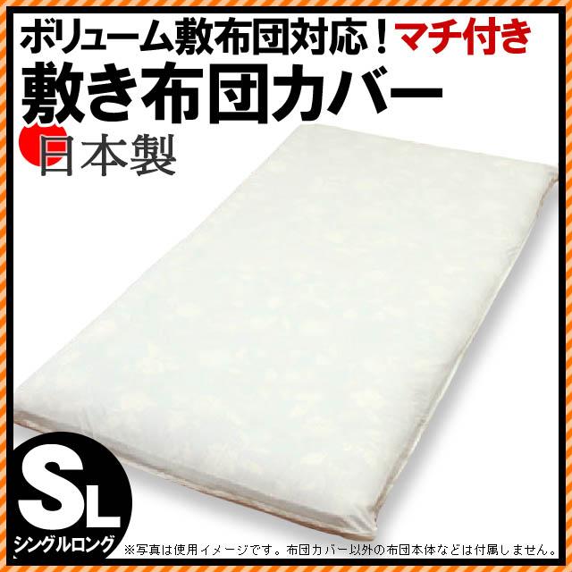マチ付き★ボリューム敷き布団に対応した敷き布団カバー
