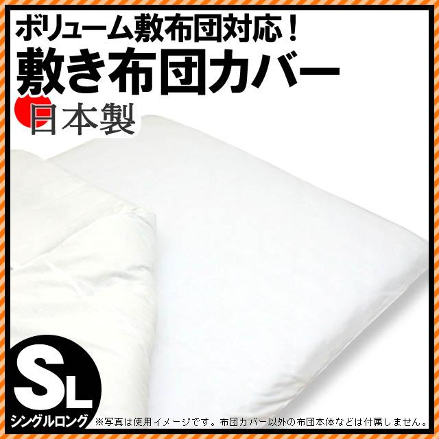 ボリューム敷き布団に対応した敷き布団カバー