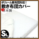 Three Nisshin Spinning peach cotton 100% caution money futon cover putting in and out simply coの character fastener double doors type / plain fabric white made in mattress cover single long (105*215cm) Japan