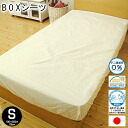Sheet plain fabric ivory / beige / lavender fs3gm for the BOX sheet / mattresses of the product made in Japan version of the allele guard that is comfortable 100 tick Eco tex standard certification atopy association recommendation product relief-proof, c