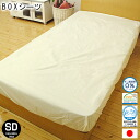 Sheet plain fabric ivory / beige / lavender for the BOX sheet / mattresses of the product made in Japan version of the allele guard that is comfortable association of 100 tick Eco tex standard certification atopy recommendation product relief-proof, clea