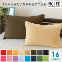 100% of pillow case / ピロケース / pillowcase / pillow slip cotton 16 colors of soft knit plain fabric color development 43 X 63cmfs3gm