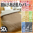 Covers cover semi-double long (170*210cm) list chambray, reversible pink system / beige system / green / blue / black of the back gingham checked pattern