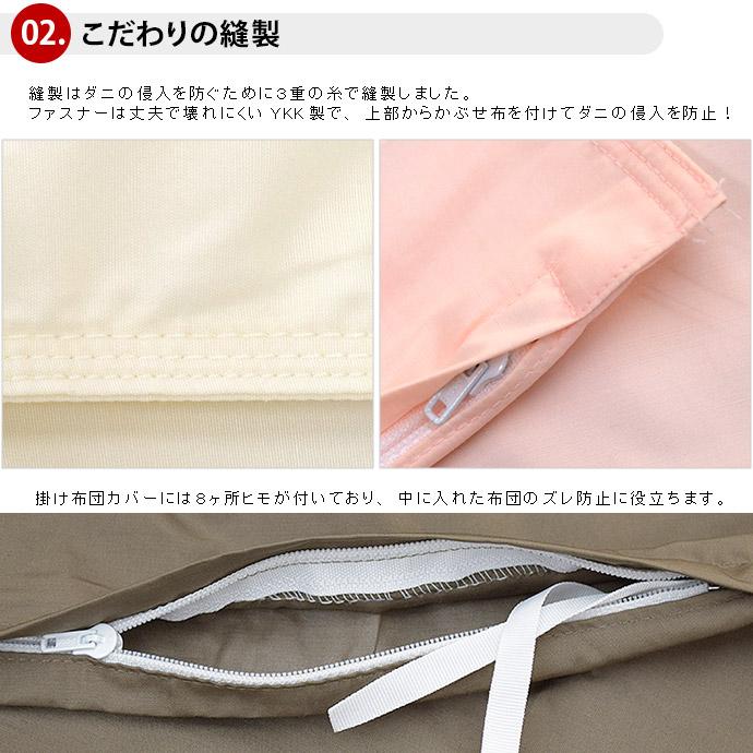 こだわりの縫製。縫製はダニの侵入を防ぐ為に3重に糸で縫製しました。ファスナーは丈夫で壊れにくいYKK製で、上部からかぶせ布を付けてダニの侵入を防止!