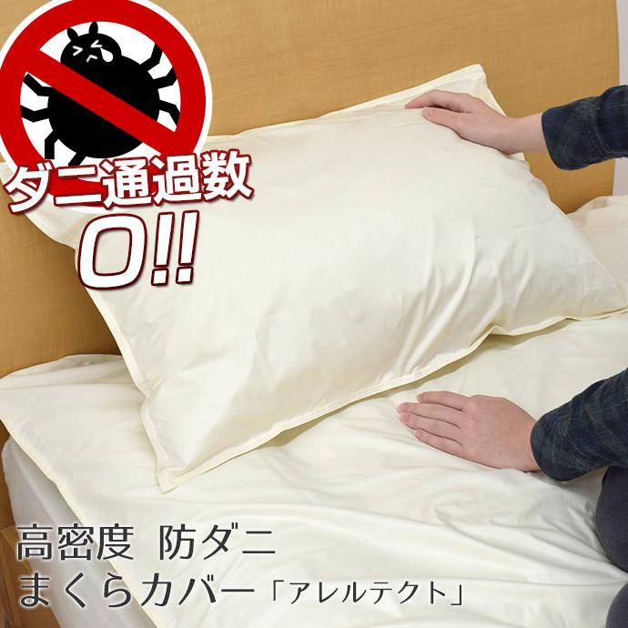 防ダニ高密度アレルテクト枕カバー
