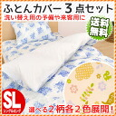 Duvet cover 3 points set flower design single long pink / blue quilt cover kneeling futon cover pillow case
