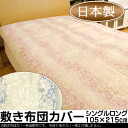 Mattress cover single long ( 105 × 215 cm ) and Japan-made 100% cotton mattress cover's a classy floral design 'ウィーラ' fs3gm.