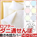 Way 1cho domestic mites rice mattress cover (double long and 145 x 215 cm) cotton 100% solid (white/blue/pink/cream/green/gray).