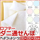 Way 1cho domestic mites rice ベットフィットシーツ / sheet (single 100 × 200 × 30 cm) cotton 100% solid (white/blue/pink/cream/green/gray) fs3gm.