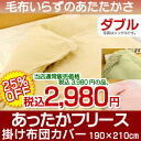Had double fleece comforter cover long ( 190 x 210 cm )
