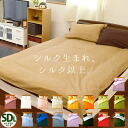 Mattress cover semi long ( 125 x 215 cm ) 14 color development domestically produced cotton 100% silk fibroin processing FROM / from mattress cover