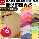 Nishikawa living /Vif3 ( Viv ) 100% cotton comforter covers choose solid color 16-color ( single long 150 x 210 cm ) quilt cover / sofa / Loveseat cover / quilt cover duvet covers duvets supplied cover / quilt duvet cover
