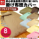 Eight colors of plain color development (semi-double long 175*210cm) fs3gm which can choose 100% of covers cover Nishikawa living Vif3 (Biff) cotton