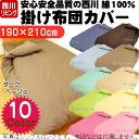 Solid color 100% cotton comforter covers Nishikawa living Vif3 ( Viv ) choice 10-color ( double long 190 x 210 cm )