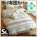 Quilt cover single long ( 150 x 210 cm ) Nordic pattern / Monstera / floral / borders etc, clean antibacterial deodorant processing SEK marked loveseat futon covers futon cover single