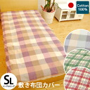 Mattress cover single long ( 105 × 215 cm ) assured quality Japan made of cotton 100% check pattern mattress cover Alexs Wein A, W check the 'Oasis'