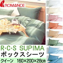 Supima sheet Queen size (160 × 200 × 28 cm) romance RCS SUPIMA ( Super extra-long staple cotton ) satin organization series domestic BOX sheets / cotton 100% / solid color (white / beige series / series / green system / blue pink)