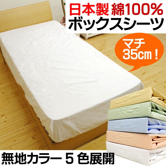 綿100%ボックスシーツ日本製